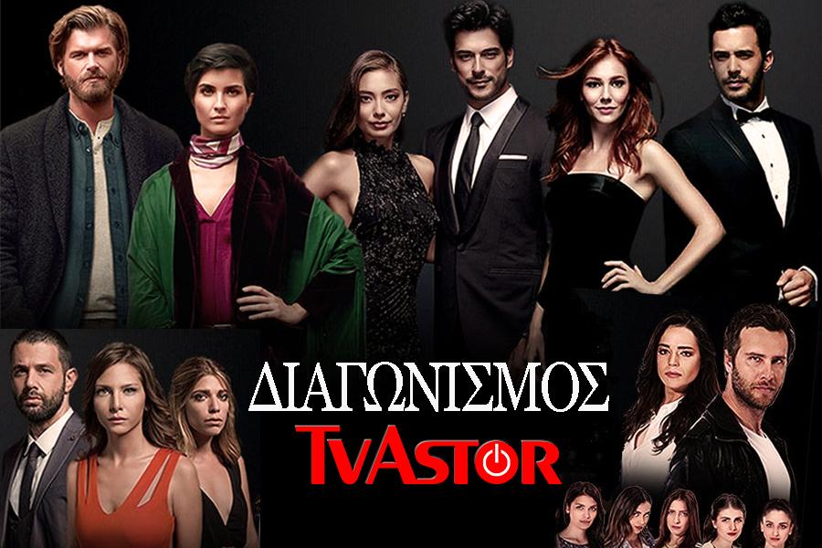 TvAstor - Διαγωνισμός: κερδίστε 15 μηνιαίες δωρεάν συνδρομές